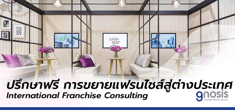 International Franchise Consulting
