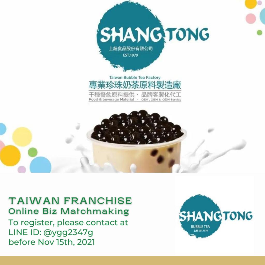 แฟรนไชส์ไต้หวัน Shang Tong Bubble Tea Factory