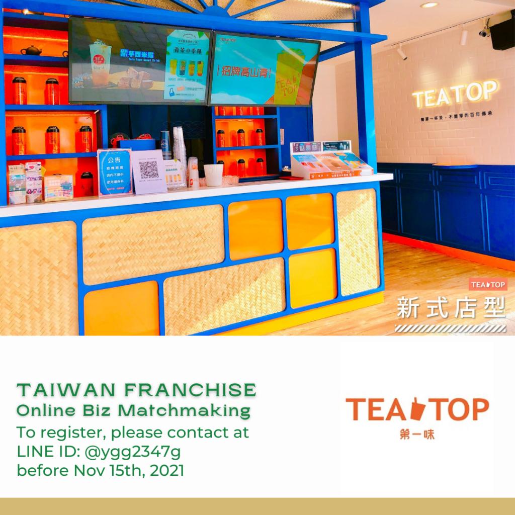 แฟรนไชส์ไต้หวัน ร้านชานม Tea Top