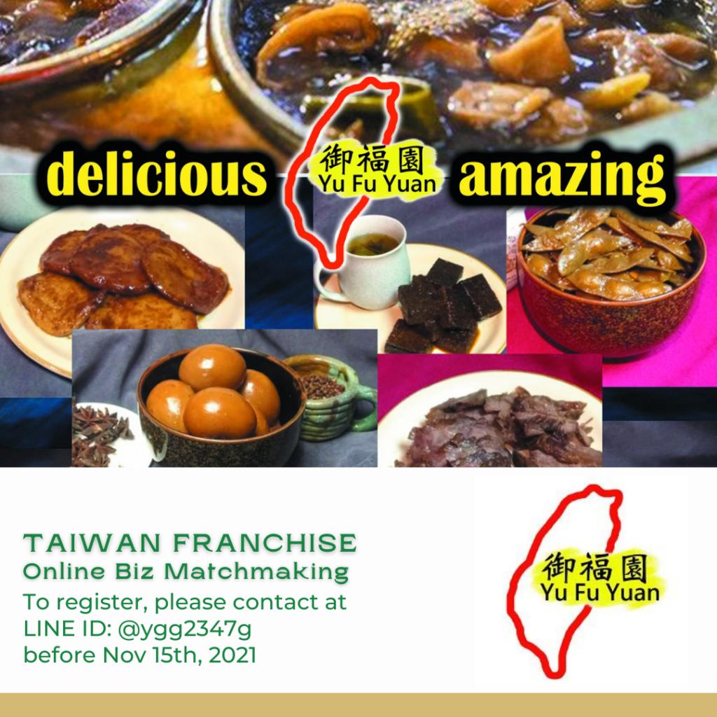 แฟรนไชส์ไต้หวัน อาหารสไตล์ไต้หวัน Yu Fu Yuan